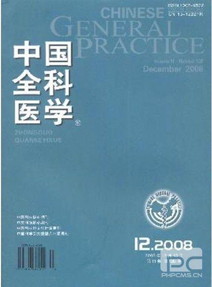 中国全科医学杂志封面-中国全科医学杂志 医学类论文发表投稿