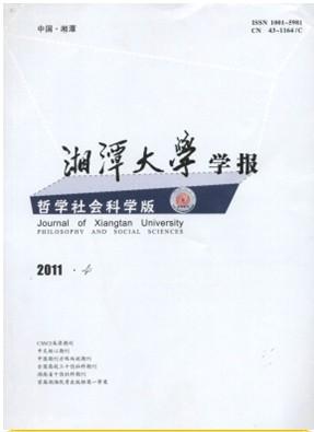湘潭大学学报 杂志封面
