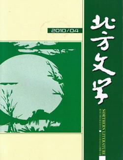 北方文学 杂志封面
