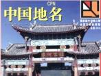 《中国地名》杂志社-全国独家地名类学术期刊-论文发表投稿