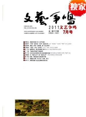 文艺争鸣目录   杂志简介     刊名: 文艺争鸣   主办: 吉林省文学