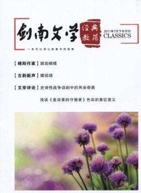 """com 邮件主题请写""""剑南文学杂志""""    联系电话:024"""