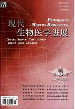 《现代生物医学进展》|审稿最快速要求专业文章|杂志
